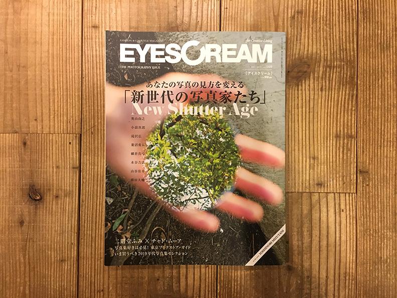 EYESCREAM 2015年12月「新世代の写真家たち」号