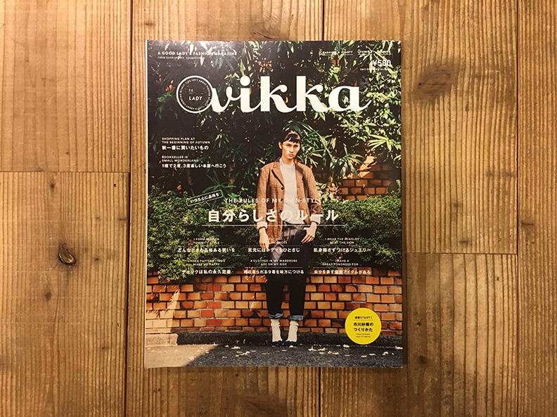 vikka 2015年10月「自分らしさのルール」号