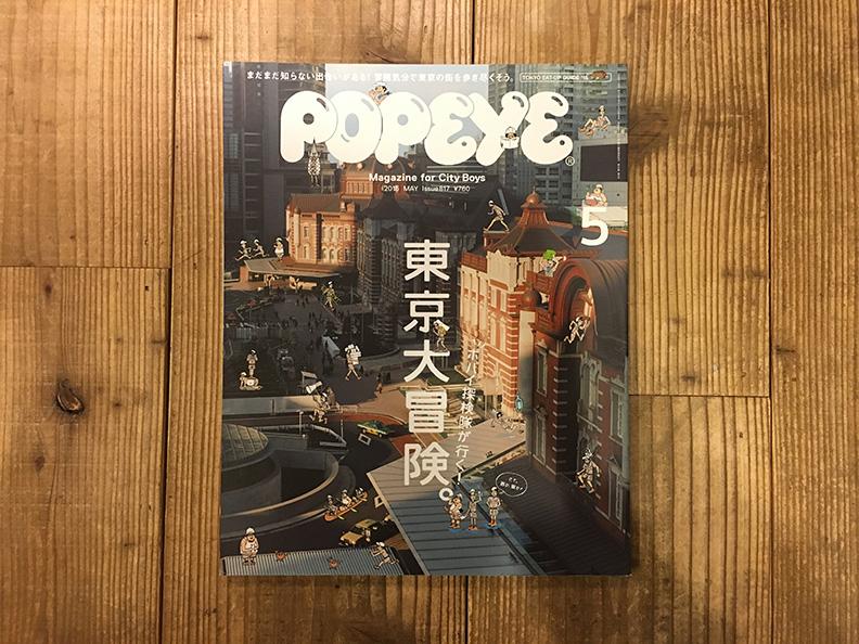 POPEYE 2015年5月「東京大冒険。」号