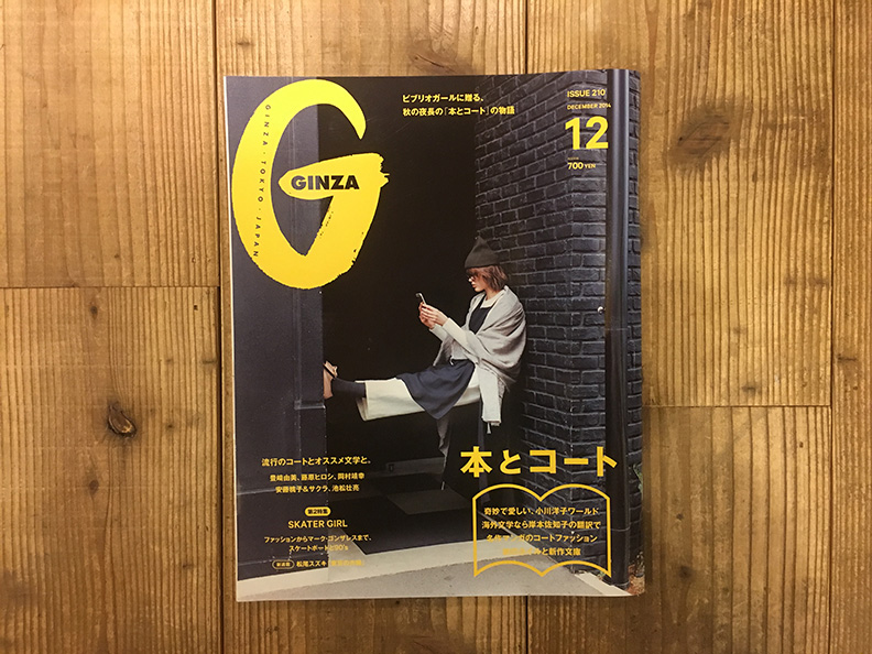 GINZA 2015年12月「本とコート」号