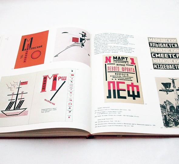 革命の芸術 芸術の革命 | ミハイール・ゲールマン