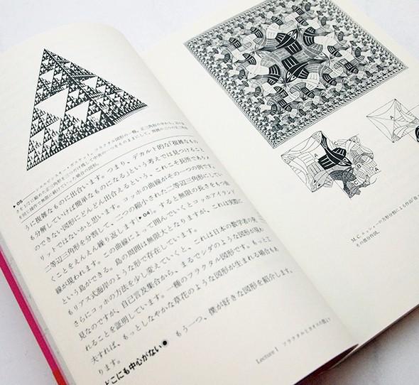 「めくるめき」の芸術工学 | 杉浦康平 編集 | 神戸芸術工科大学レクチャーシリーズ