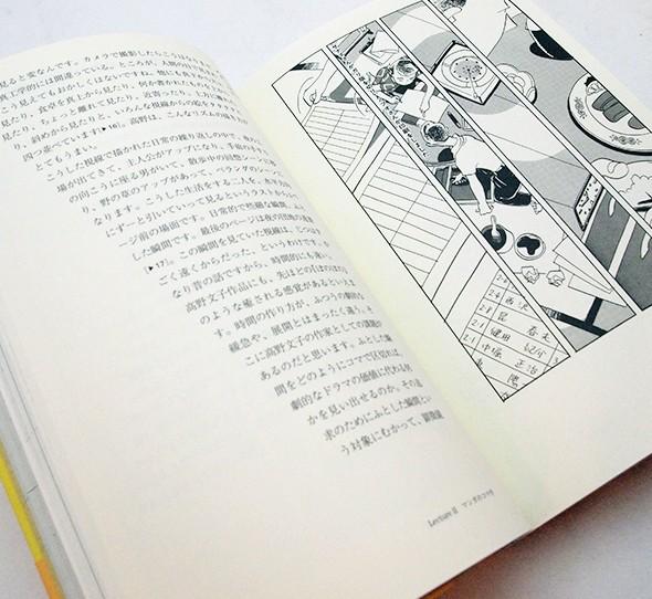 「ふと…(セレンディピティ)」の芸術工学 | 杉浦康平編
