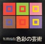 色彩の芸術―色彩の主観的経験と客観的原理 | ヨハネス・イッテン