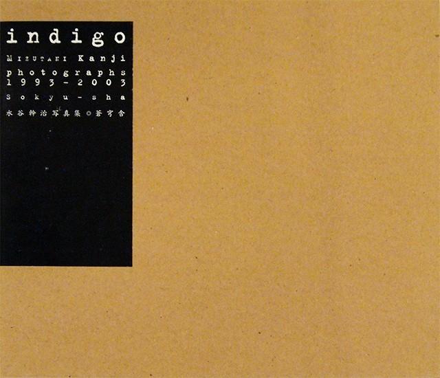 水谷幹治 写真集 | indigo―Photographs 1993-2003