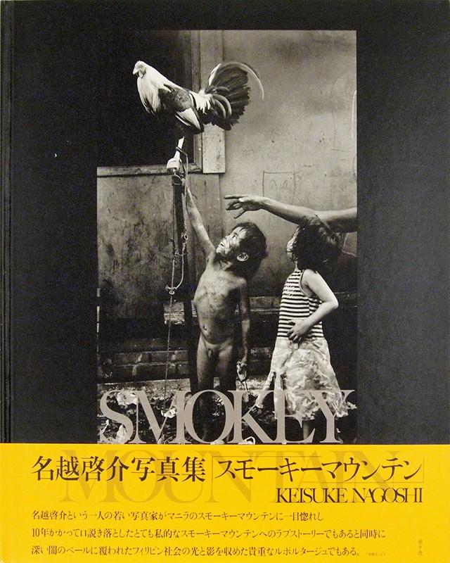 SMOKEY MOUNTAIN | 名越啓介 写真集