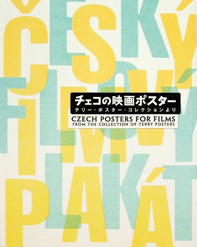 チェコの映画ポスター