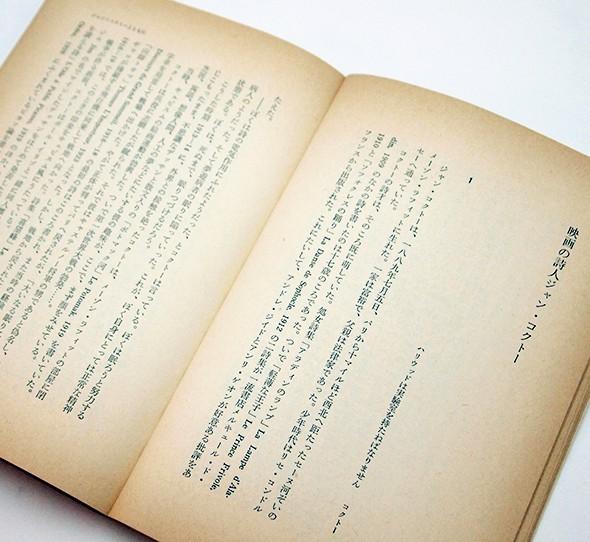 シネマディクトJの映画散歩 フランス編 | 植草甚一 スクラップ・ブック 29