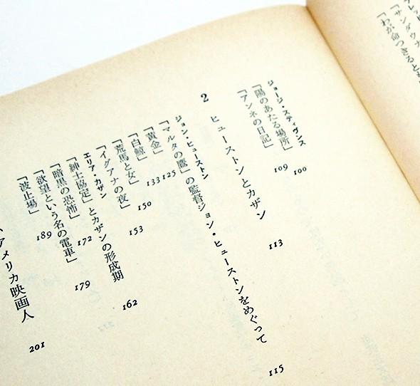シネマディクトJの映画散歩 アメリカ編 | 植草甚一 スクラップ・ブック 28