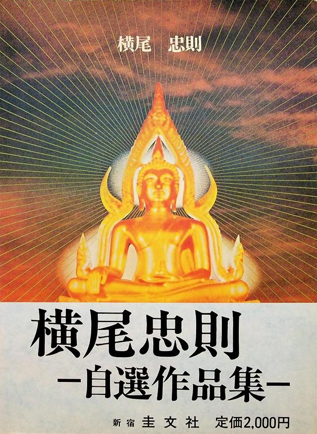 自選作品集 | 横尾忠則