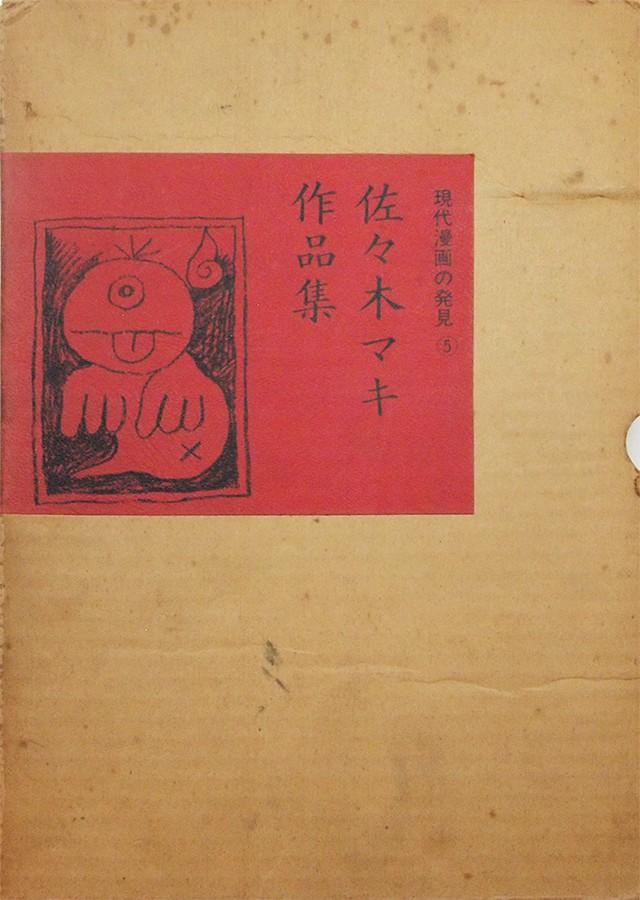 現代漫画の発見 5 | 佐々木マキ作品集