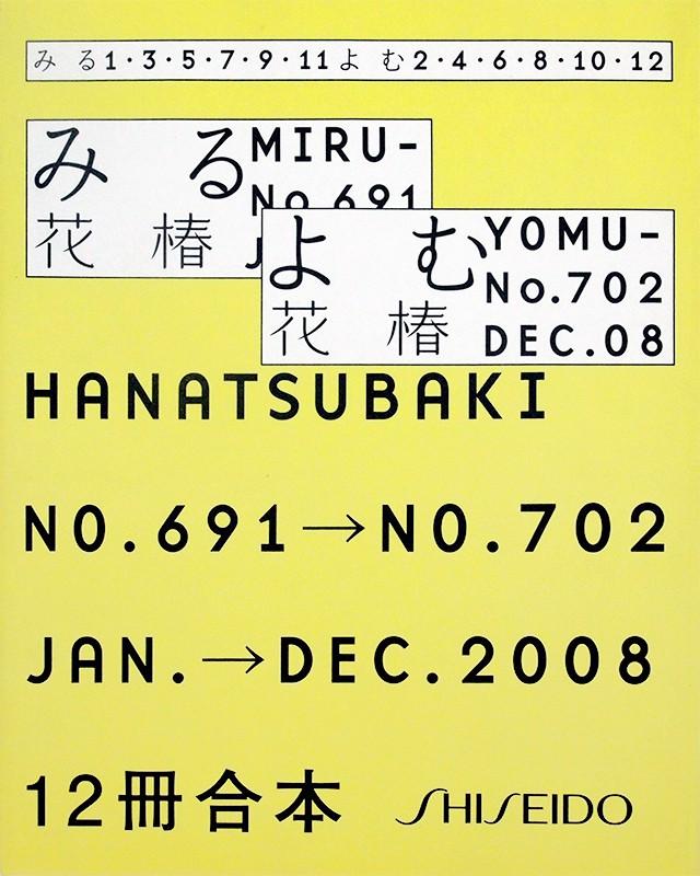 花椿合本2008年1月号~12月号 | 資生堂
