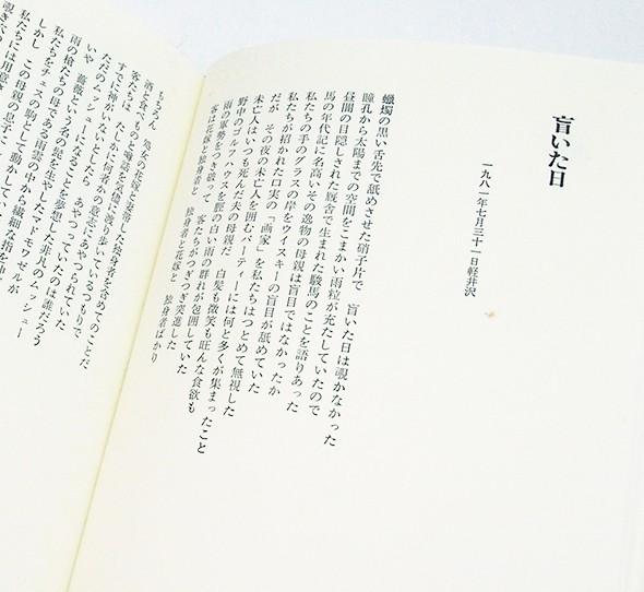 分光器 | 高橋睦郎