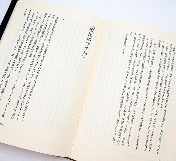 寺山修司論 | 高取英