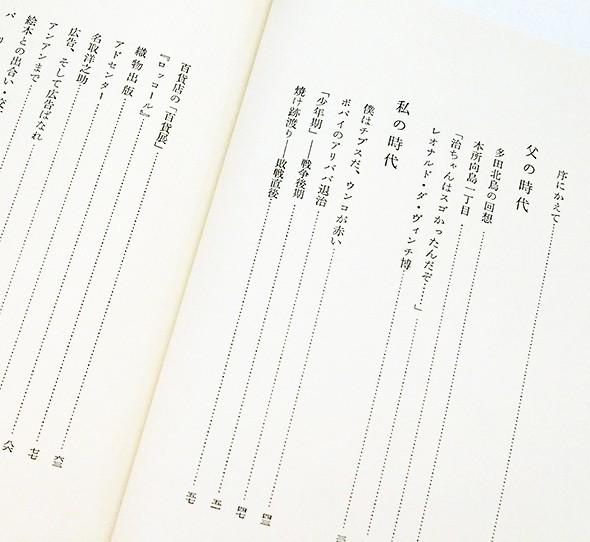 父の時代 私の時代 わがエディトリアルデザイン史 | 堀内誠一