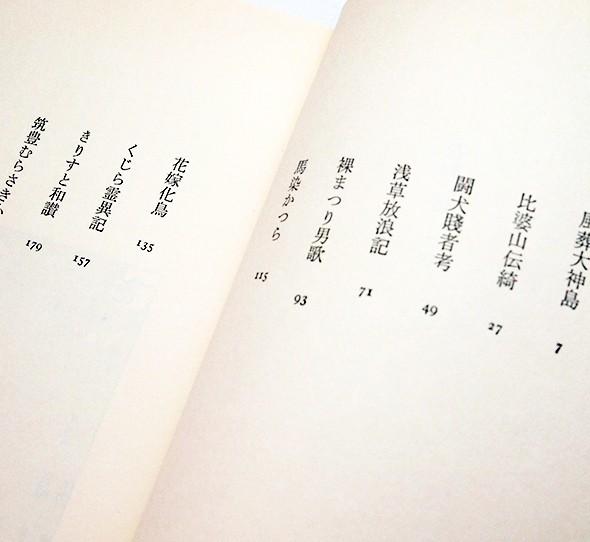 日本呪術紀行 花嫁化鳥 | 寺山修司