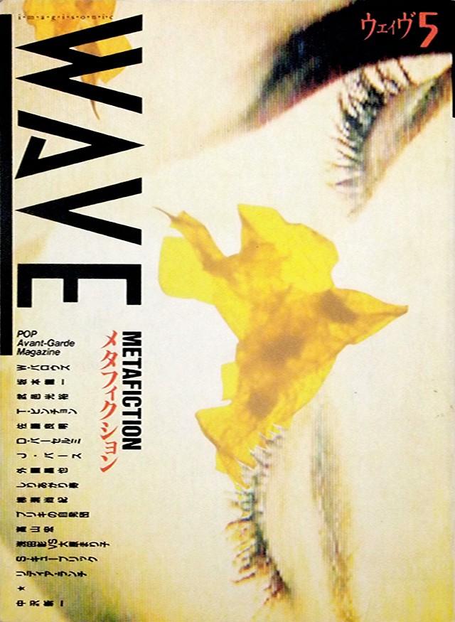 WAVE 5号 特集 : メタフィクション