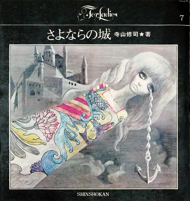 さよならの城 | 寺山修司、宇野亜喜良