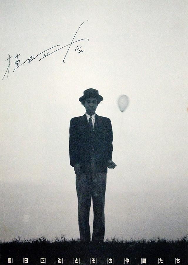 米子市美術館 | 植田正治とその仲間たち 1935-55