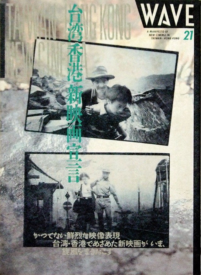 WAVE 21号 特集 : 台湾香港新映画宣言
