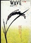 WAVE 11号 特集 : バイオと農業