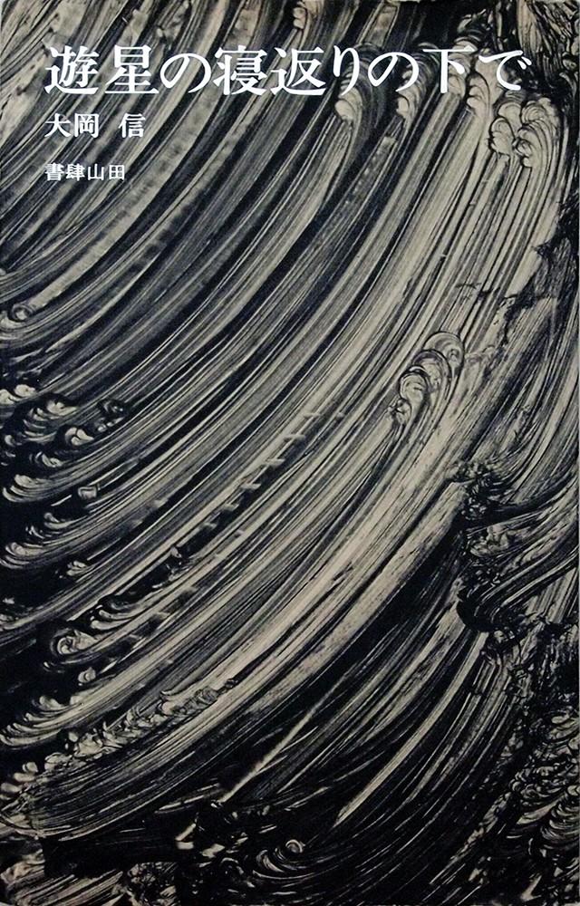 遊星の寝返りの下で(普及版) | 大岡信 詩集