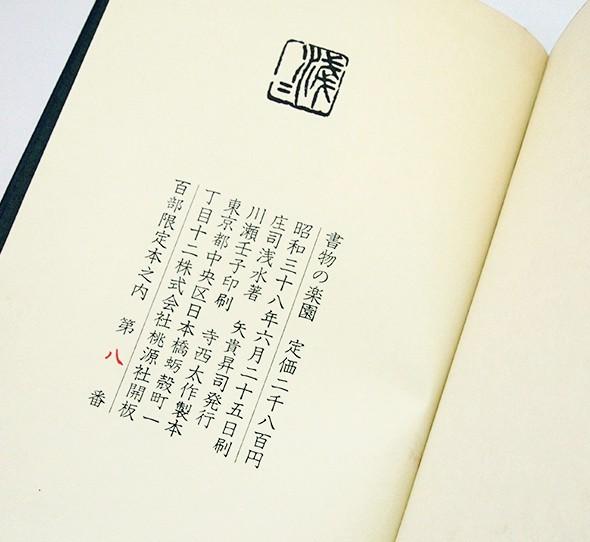 書物の楽園 紙魚のたわごと | 庄司浅水 | 総革特装限定100部
