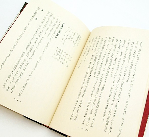 書物誌展望 | 齋藤昌三 | 特装限定200部