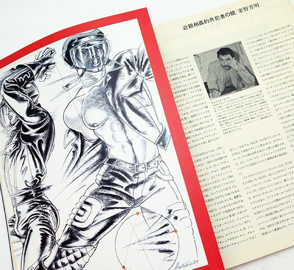 月刊デザイン 10号 | 特集:マグダレーナ・アバカノヴィッチの織