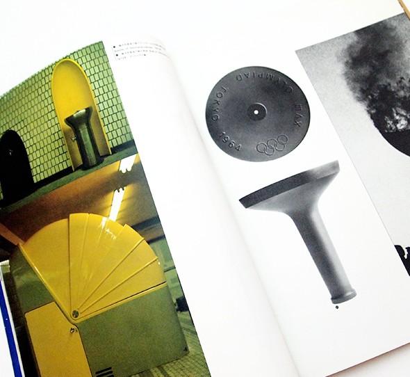 月刊デザイン 3号 | 特集:柳宗理