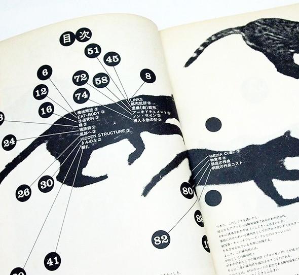 Tau 現象としての建築雑誌 三号