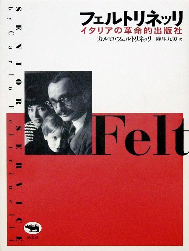 カルト・フェルトリネッリ | フェルトリネッリ イタリアの革命的出版社