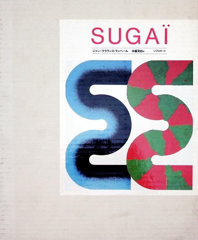 SUGAI | 菅井汲 作品集