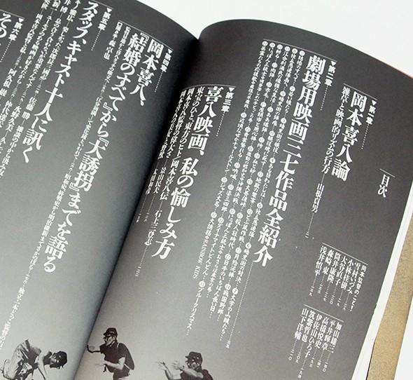 kihachi フォービートのアルチザン | 岡本喜八全作品集