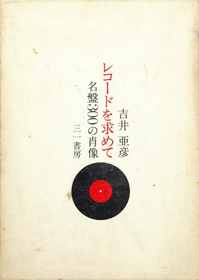 レコードを求めて 名盤300の肖像 | 吉井亜彦