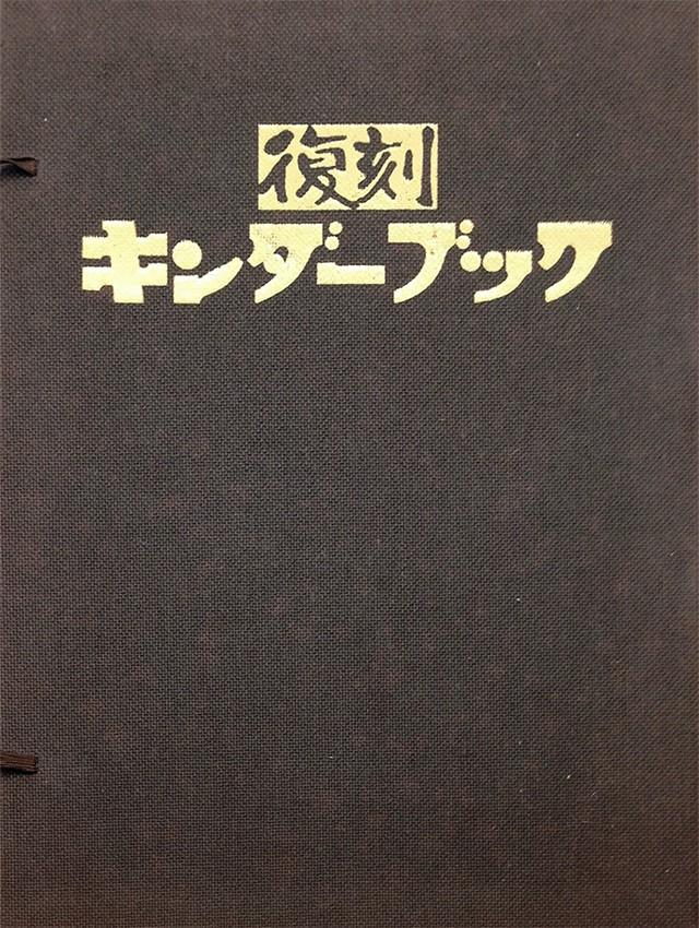 復刻 キンダーブック | 武井武雄、的場朝二他