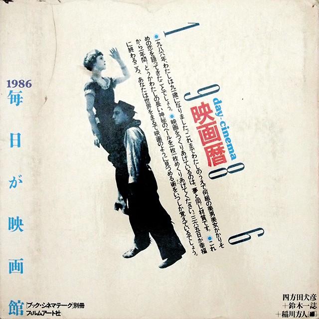 映画暦1986 | 四方田犬彦