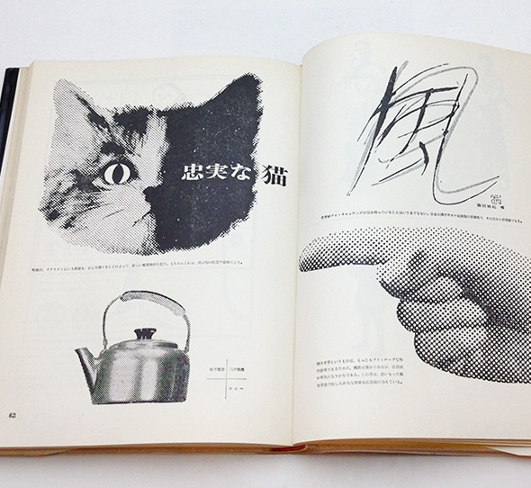 広告のレイアウト | 山名文夫