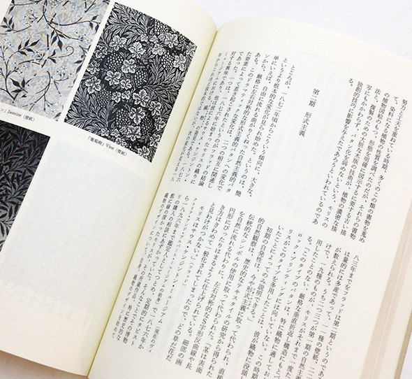 ウィリアム・モリス研究 | 小野二郎著作集1