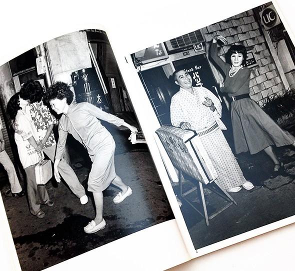 Flash Up―Street Photo Random Tokyo 1975〜1979 | 倉田精二