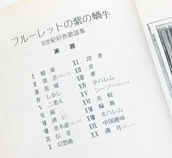 バイロス画集 第II集