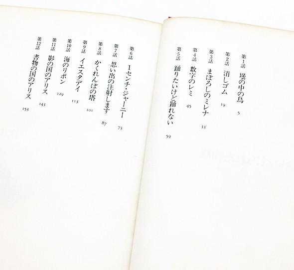赤糸で縫いとじられた物語 | 寺山修司