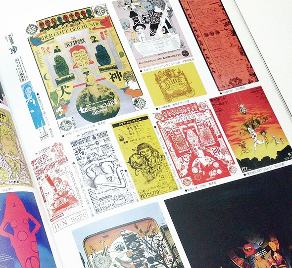 寺山修司展図録 | テラヤマワールド きらめく闇の宇宙