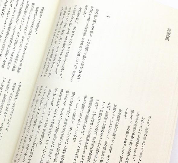 大坪砂男全集 2巻揃 | 澁澤龍彦、都筑道夫編