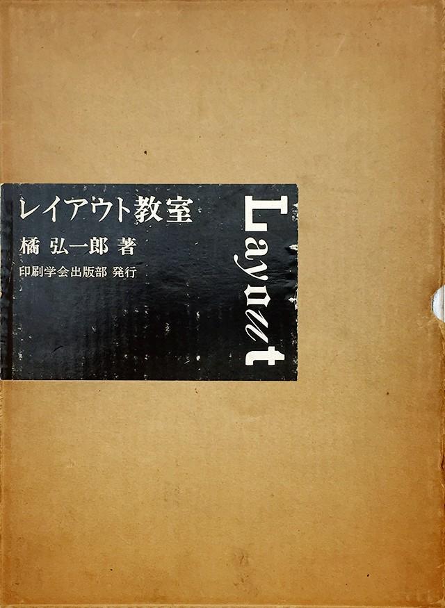 レイアウト教室 | 橘弘一郎