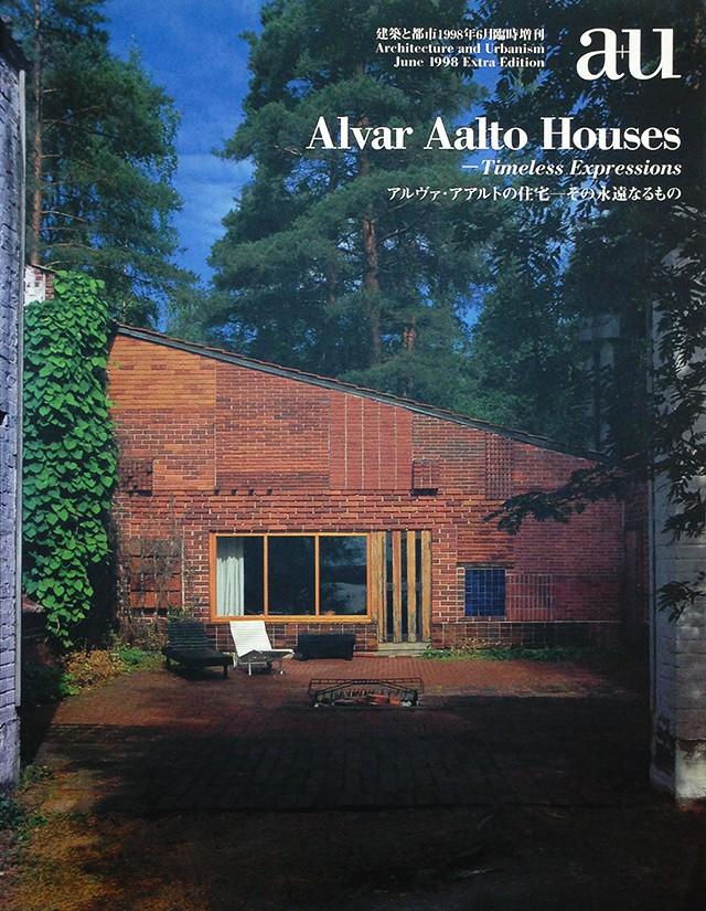 アルヴァ・アアルトの住宅 | a+u 建築と都市1998年6月臨時増刊