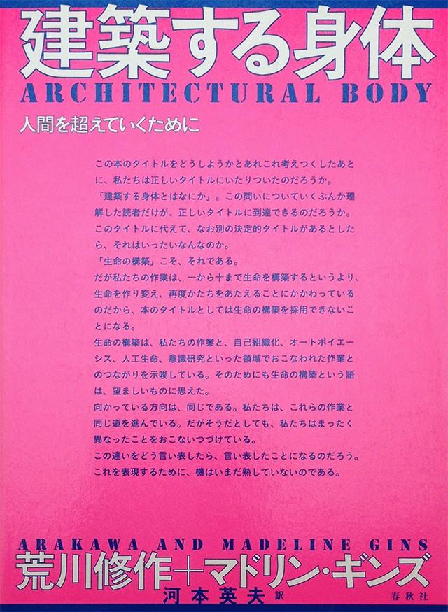 建築する身体 人間を超えていくために | 荒川修作、マドリン・ギンズ