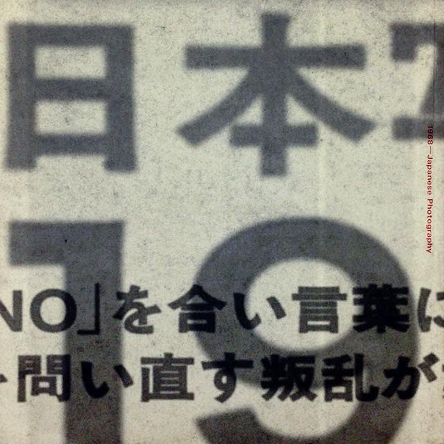 日本写真の1968 | 荒木経惟、篠山紀信ほか