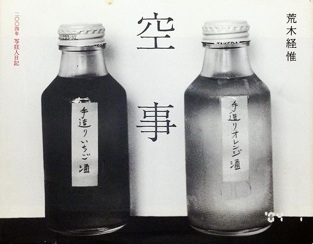 荒木経惟 | 空事 2004年写狂人日記