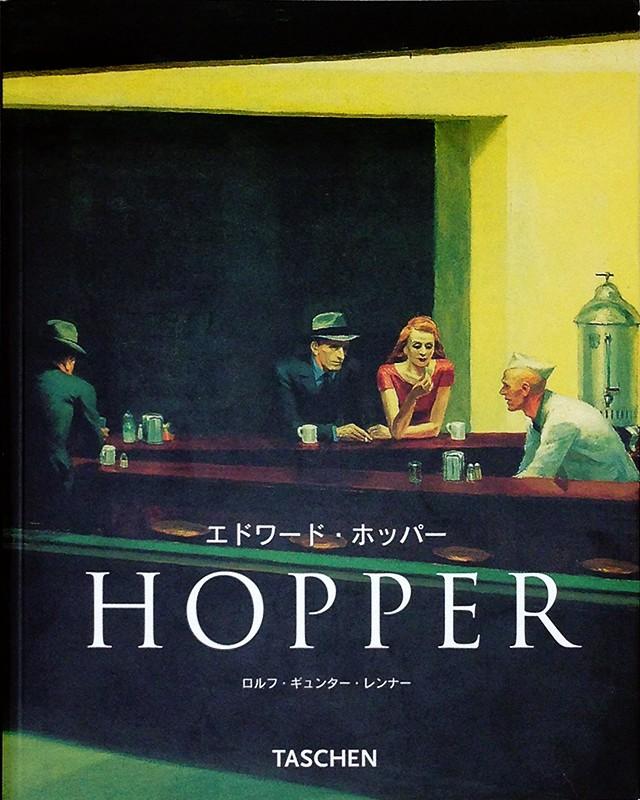エドワード・ホッパー Edward Hopper 作品集